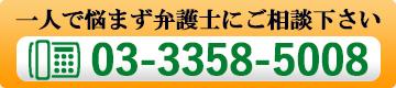 お問い合わせ | カヤヌマ国際法律事務所 | 東京都新宿区の債務整理弁護士